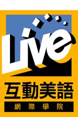 Live互動美語